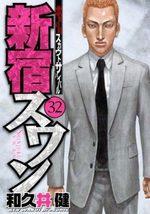 Shinjuku Swan 32 Manga