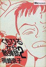 Kuchibiru Kara Sandanjû 2 Manga