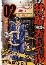 Ino-Head Gargoyle 2 Manga
