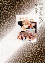 Hyakki Yakô Shô 1 Artbook