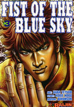 Ken, Fist of the Blue Sky 3
