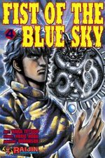 Ken, Fist of the Blue Sky 4