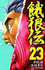 Garouden 23 Manga