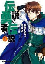 Densetsu no Yûsha no Densetsu 1 Manga