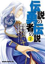 Densetsu no Yûsha no Densetsu 2 Manga