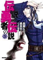 Densetsu no Yûsha no Densetsu 3 Manga