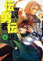 Densetsu no Yûsha no Densetsu 4 Manga