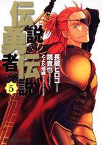 Densetsu no Yûsha no Densetsu 5 Manga