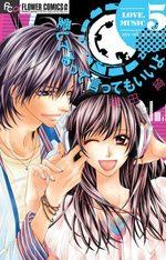 Avoue que tu m'aimes 5 Manga