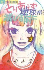 Toriaezu Chikyû ga Horobiru Mae ni 2 Manga