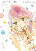 Pen to Chocolate 1 Manga