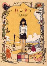 Pandora 1 Manga