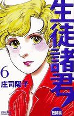 Seito Shokun! - Kyôshi-hen 6