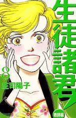 Seito Shokun! - Kyôshi-hen 8