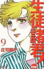 Seito Shokun! - Kyôshi-hen 9
