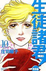 Seito Shokun! - Kyôshi-hen 10