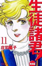 Seito Shokun! - Kyôshi-hen 11
