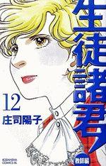 Seito Shokun! - Kyôshi-hen 12