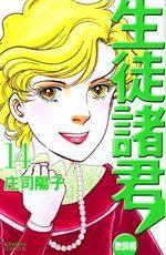 Seito Shokun! - Kyôshi-hen 14