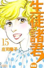 Seito Shokun! - Kyôshi-hen 15