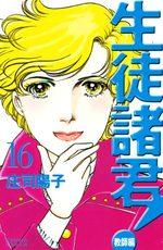 Seito Shokun! - Kyôshi-hen 16