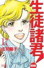 Seito Shokun! - Kyôshi-hen 17