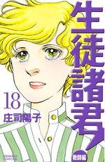 Seito Shokun! - Kyôshi-hen 18