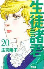 Seito Shokun! - Kyôshi-hen 20