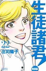 Seito Shokun! - Kyôshi-hen 22