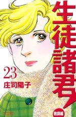 Seito Shokun! - Kyôshi-hen 23