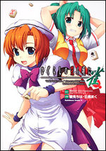 Higurashi no Naku Koro ni Jan 1 Manga