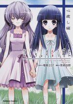 Higurashi no Naku koro ni Kokoroiyashi-hen 1 Manga