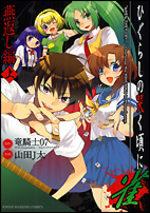 Higurashi no Naku koro ni Jan Tsubamegaeshi-hen 1 Manga