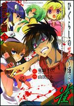 Higurashi no Naku koro ni Jan Tsubamegaeshi-hen 2 Manga