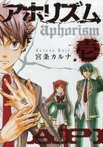 Aphorism 1 Manga