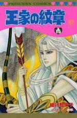 Ouke no Monshou 57 Manga