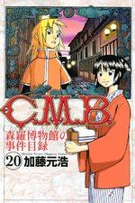 C.M.B. - Shinra Hakubutsukan no Jiken Mokuroku 20 Manga