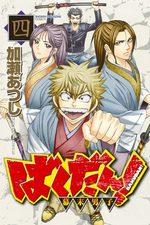 Bakudan! - Bakumatsu Danshi 4 Manga