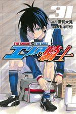 Area no kishi - The knight in the Area 31 Manga