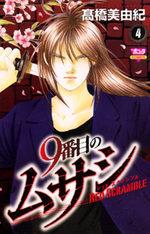 9 Banme no Musashi - Red Scramble 4