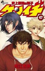 Kenichi - Le Disciple Ultime 47