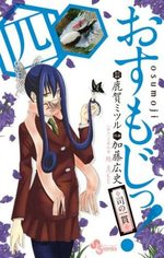Osumoji! - Tsukasa no Ikkan 4 Manga