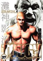 Free Fight - New Tough 37