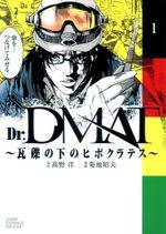 Dr. DMAT 1