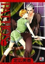 Pathos 1 Manga