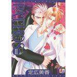 Pathos 2 Manga
