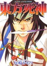 Touhou Shinigami: Meteor Methuselah Gaiden 1 Manga