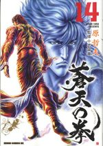 Sôten no Ken 14 Manga