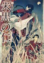 Shuku no Jin 1
