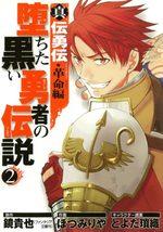 Shinden Yûden Kakumei-hen - Ochita Kuroi Yûsha no Densetsu 2 Manga